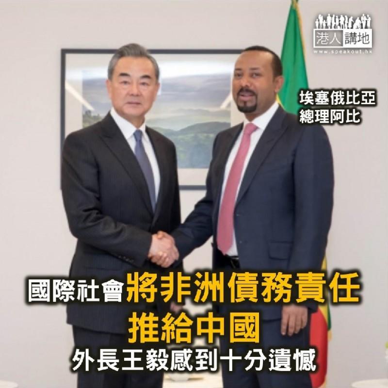 【焦點新聞】王毅:國際將非債責任推給中國  感到十分遺憾