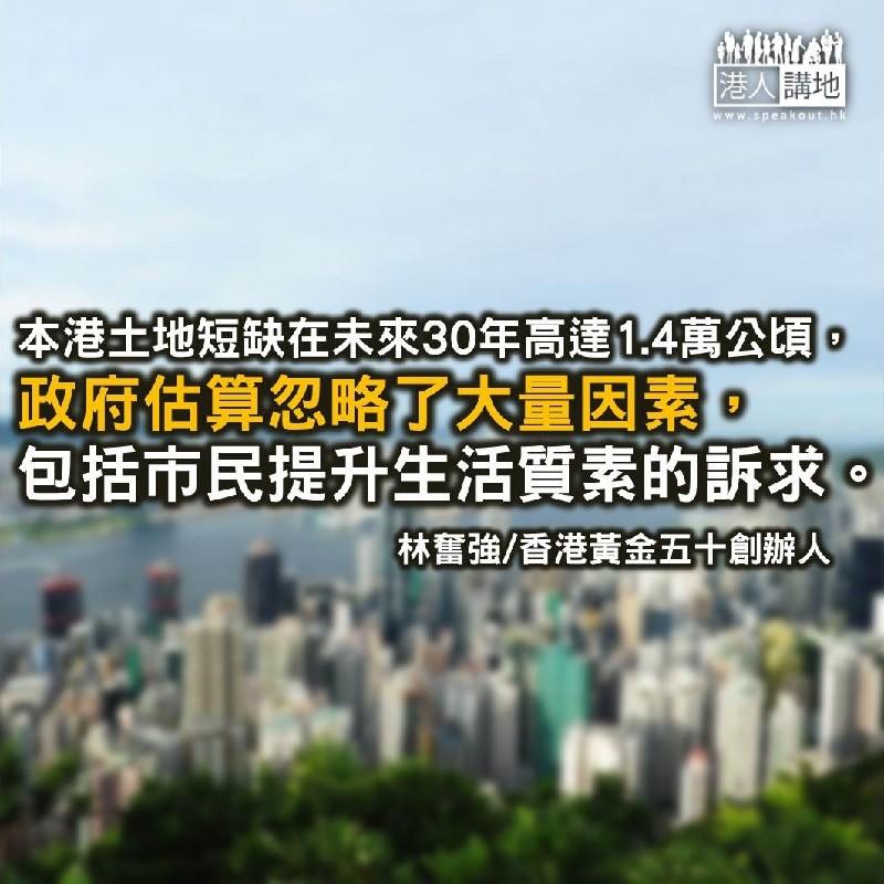 官僚錯估程序僵化 香港陷地荒