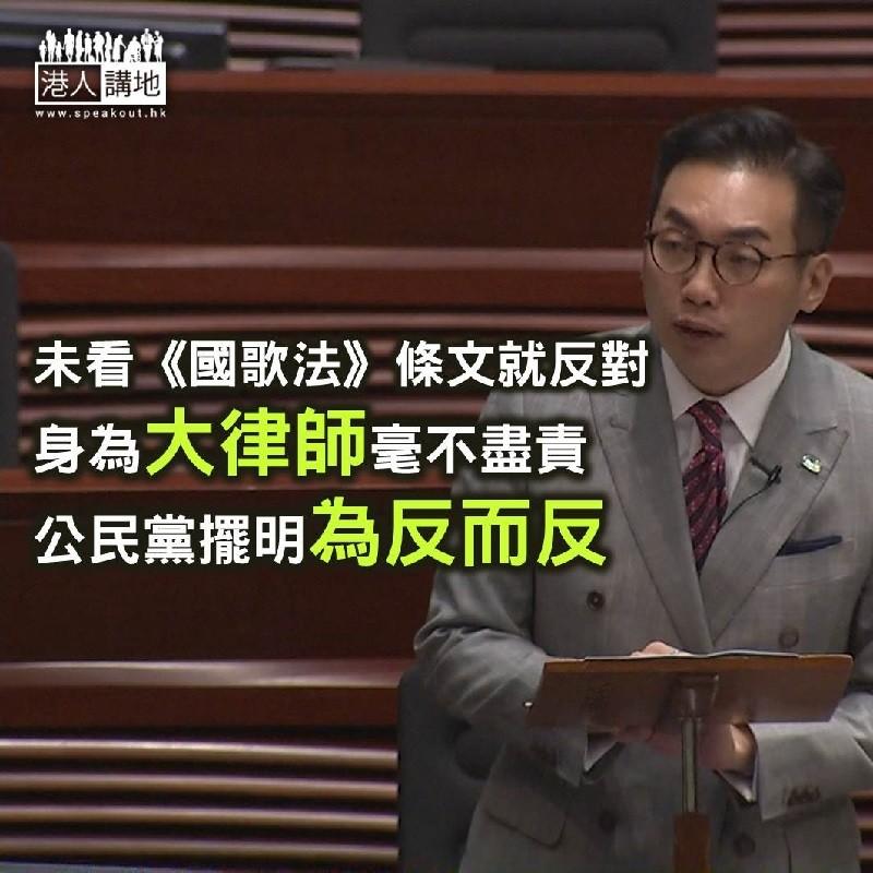 【杞人憂天】《國歌法》條文未公布已反對 公民黨到底驚啲乜?