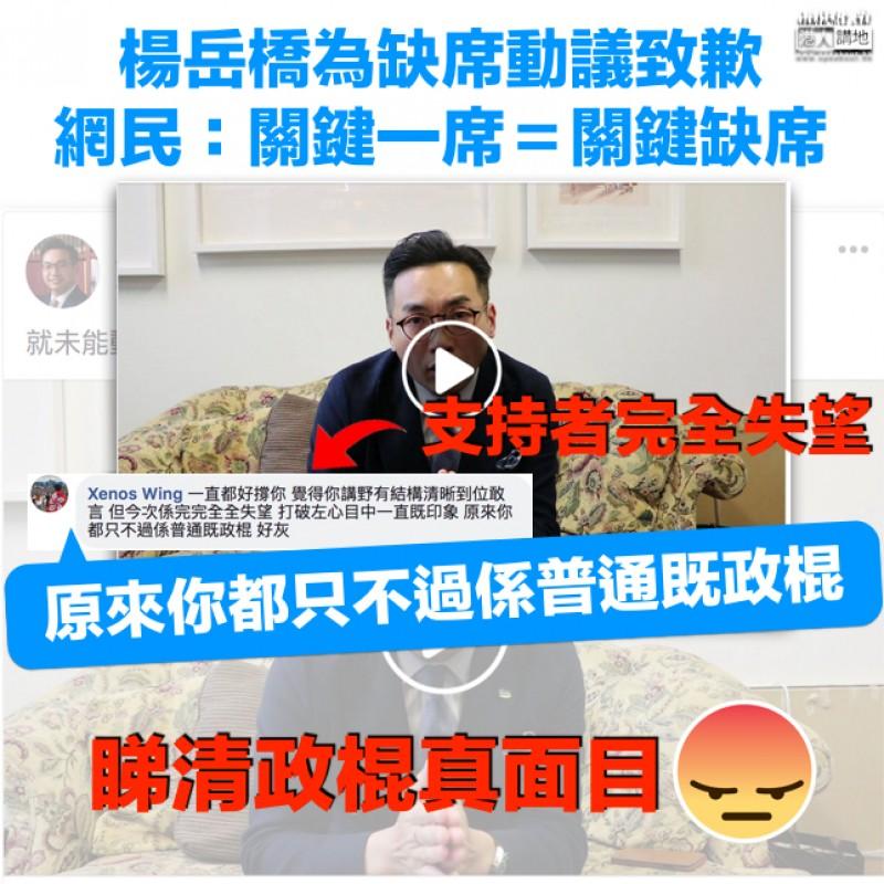 【關鍵缺席】楊岳橋為缺席動議致歉 支持者:完完全全失望 原來你只不過係普通政棍