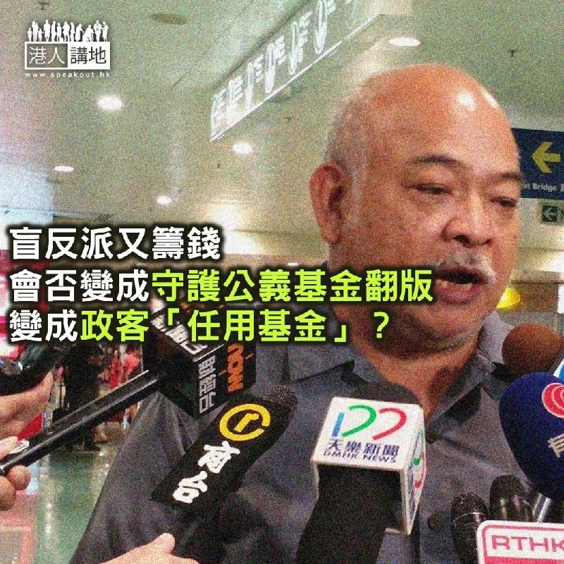 【精選文章】盲反派又籌錢?「伏味」好濃喎!