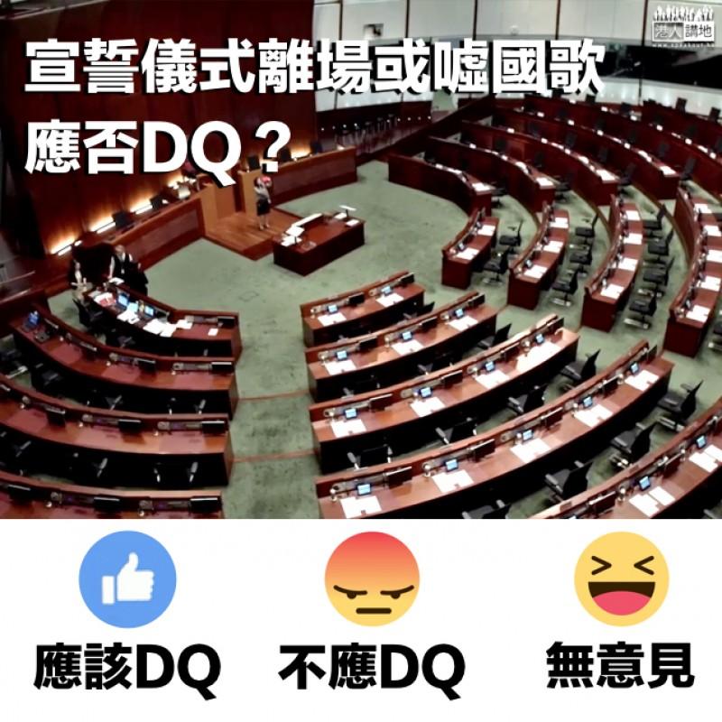 【一齊表態】議員宣誓儀式離場或噓國歌 應否DQ?
