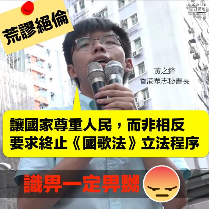 【荒謬絕倫】盲反國歌法 黃之鋒:讓國家尊重人民,而非相反
