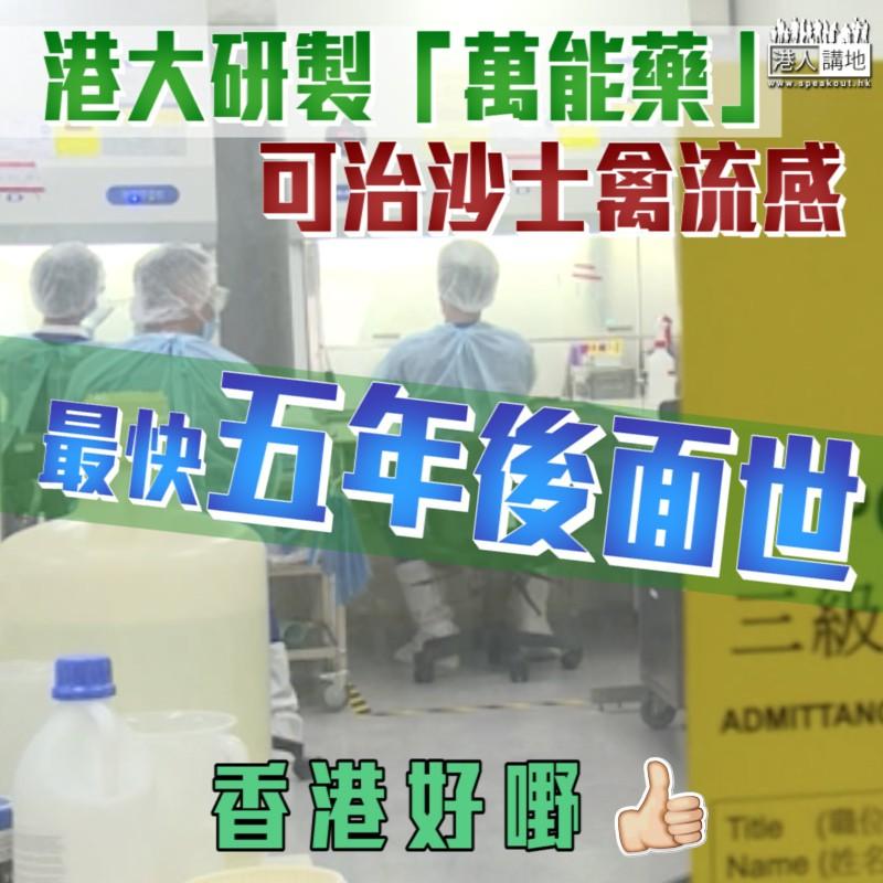 【香港好嘢】港大研製「萬能藥」 可治沙士禽流感