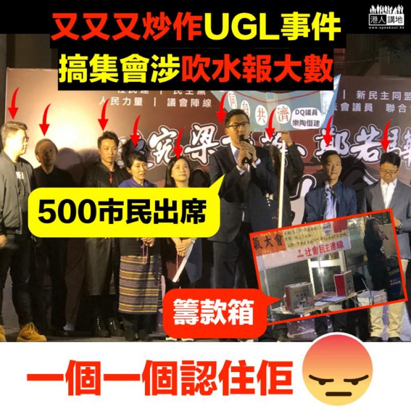 【認清政棍】又「吹雞」炒作UGL 林卓廷自稱500人出席集會涉報大數