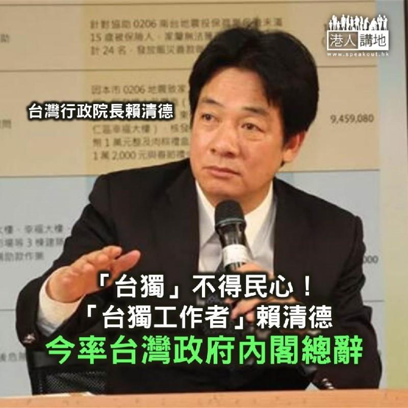 【焦點新聞】賴清德今率內閣總辭 賴揆致詞:「他日江湖相逢,再當杯酒言歡」