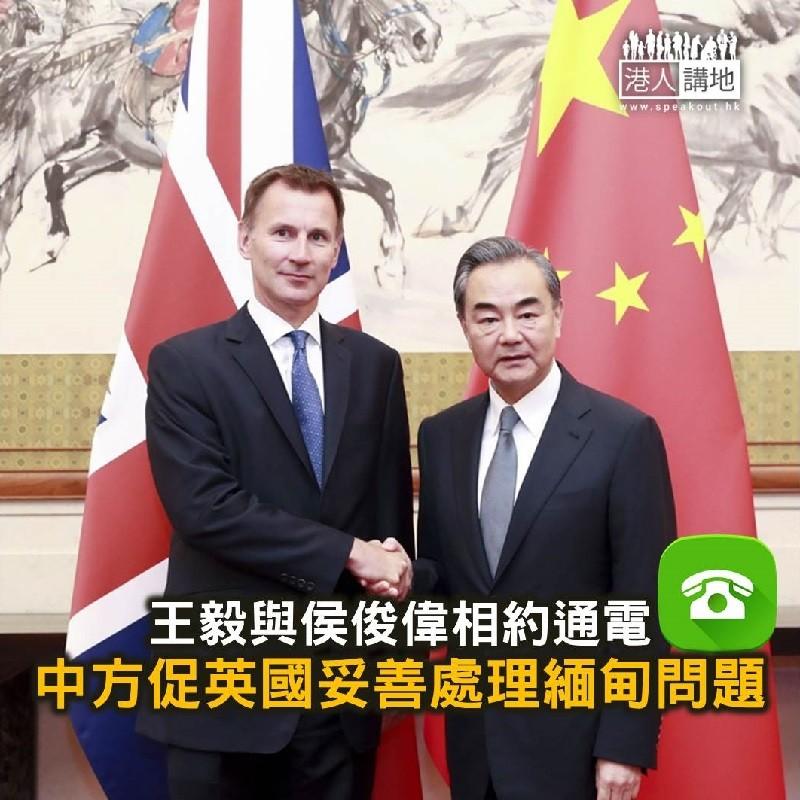 【焦點新聞】王毅與侯俊偉相約通電 中促英方妥善處理緬甸問題