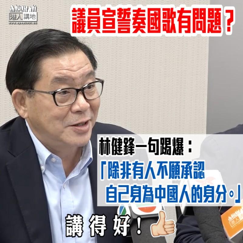 【直斥其非】議員宣誓奏國歌有問題? 林健鋒一句踢爆:「除非有人不願承認自己身為中國人的身分」