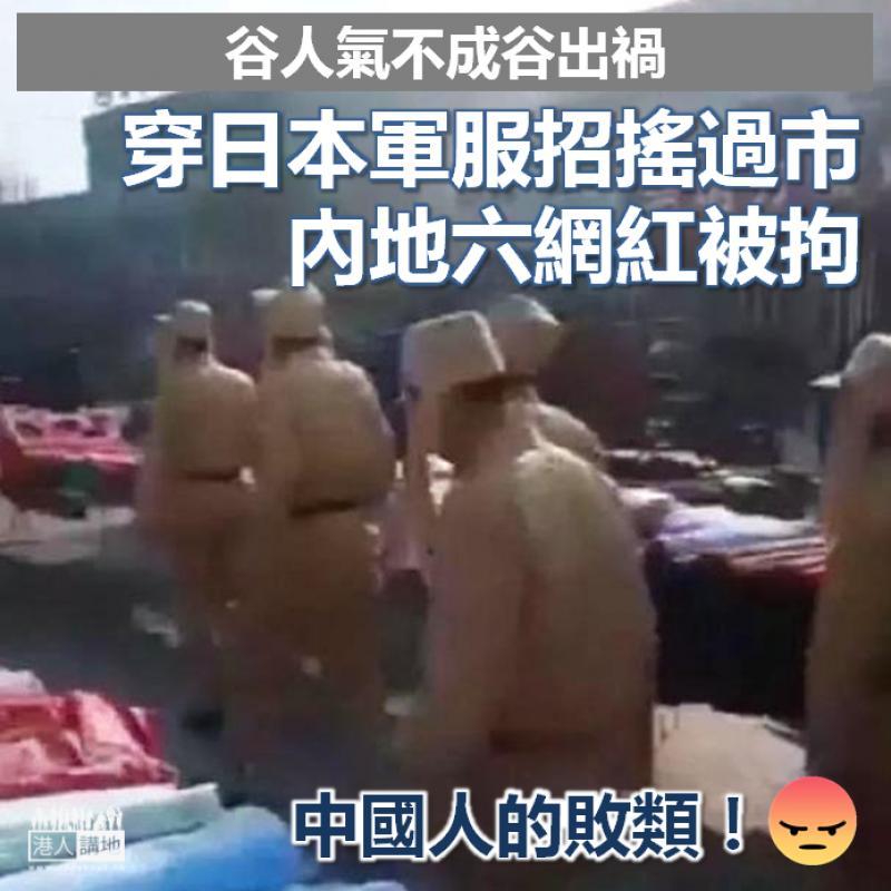 【傷害民族】穿日本軍服招搖過市 內地六網紅被拘