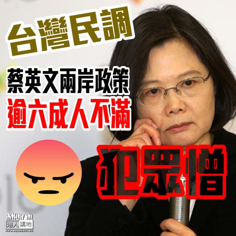 【引發民怨】台灣民調顯示六成人對蔡英文兩岸政策不滿