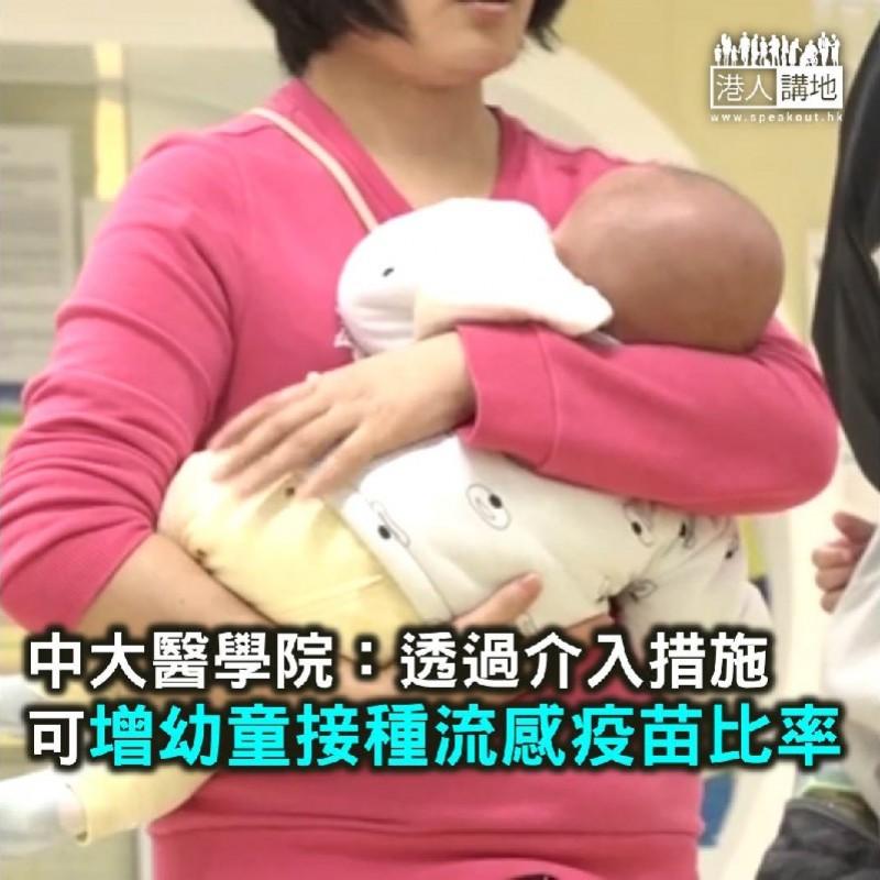 【焦點新聞】中大醫學院:介入措施增幼童接種流感疫苗比率
