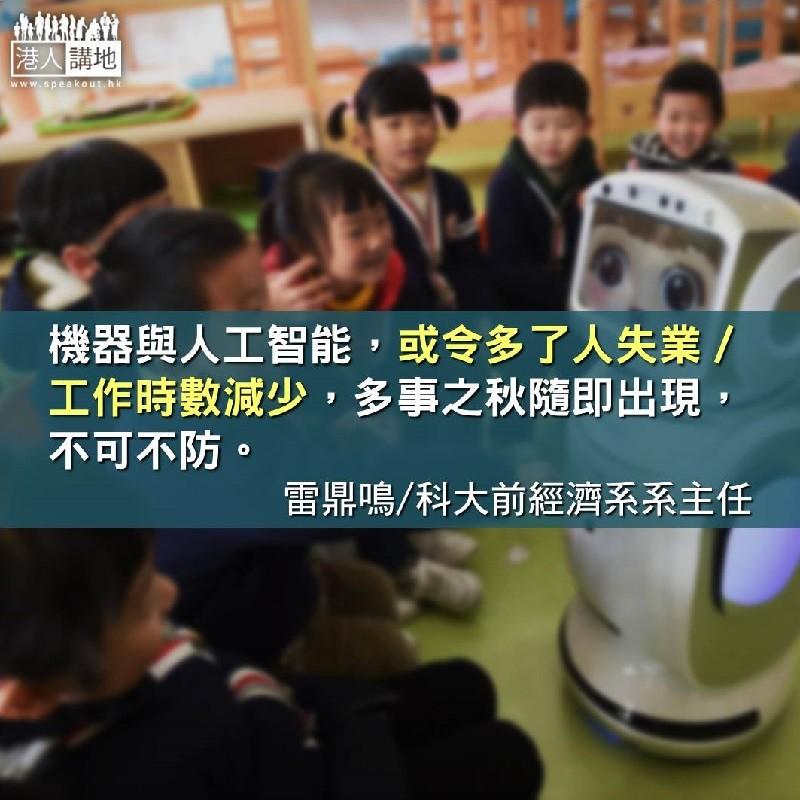機器人與AI將帶來多事之秋