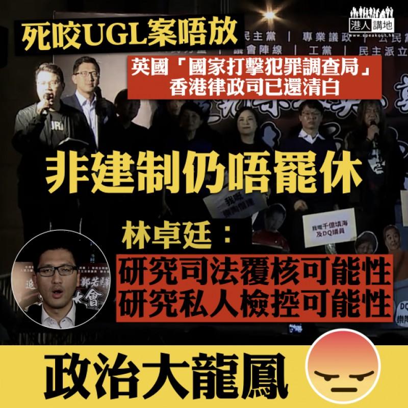 【令人煩厭!】林卓廷繼續集會「大龍鳳」死不罷休、指會繼續「炒作」UGL事件