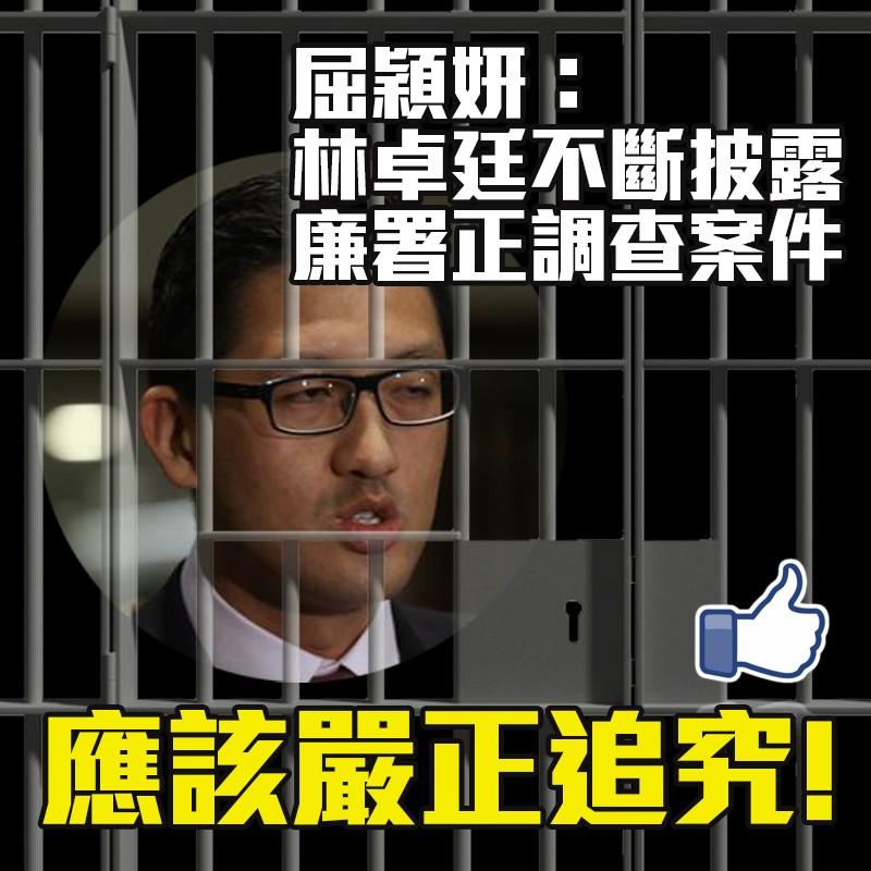 【不得人心】林卓廷炒作集會市民不支持、屈穎妍:應該要反過來追究林違法