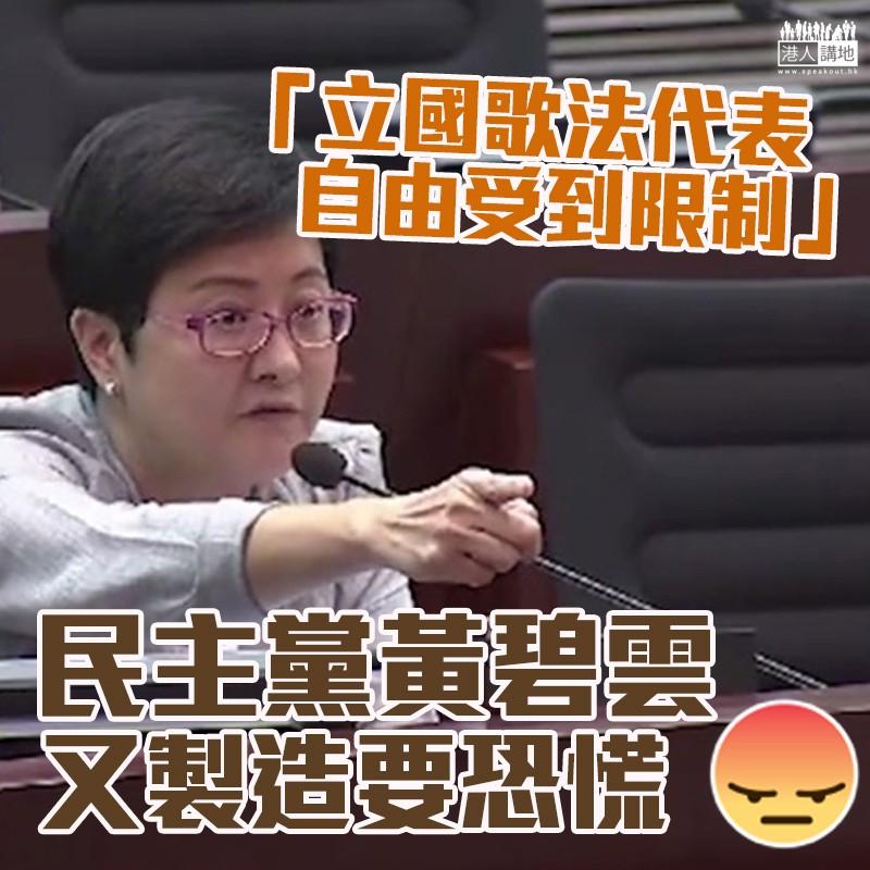 【為反而反】黃碧雲指國歌法立法將令自由受限、李慧琼反駁定罪由法官去裁決