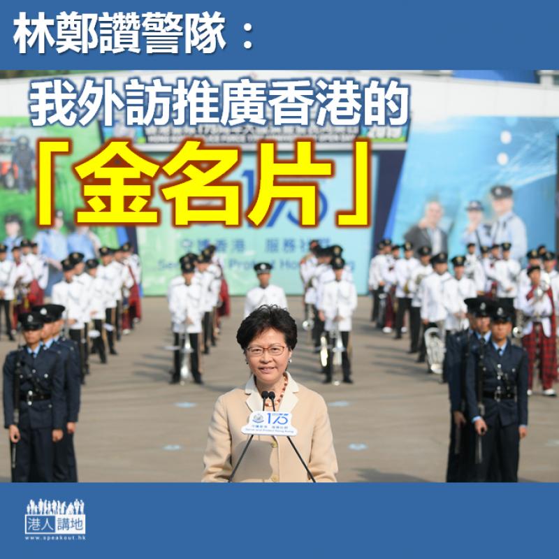 【支持警隊】林鄭讚警隊:我外訪推廣香港的「金名片」