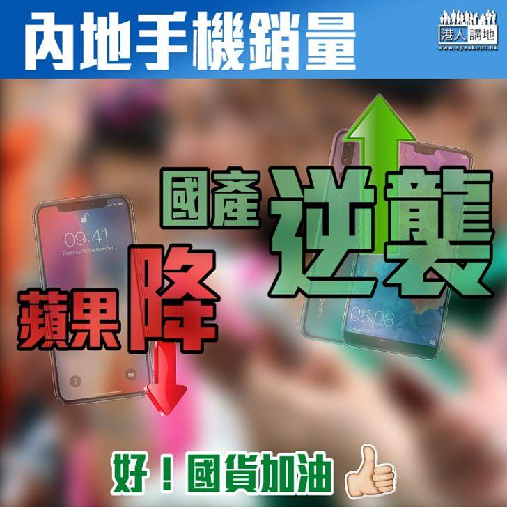 【最新戰況】內地手機銷量 蘋果降 國產逆襲