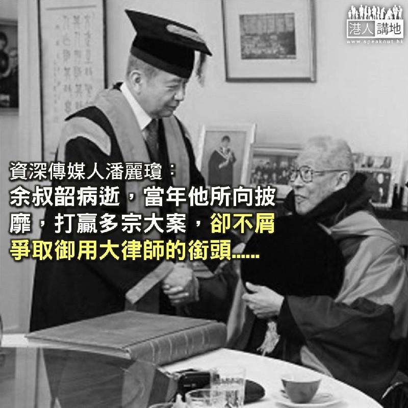 法律泰斗余叔韶
