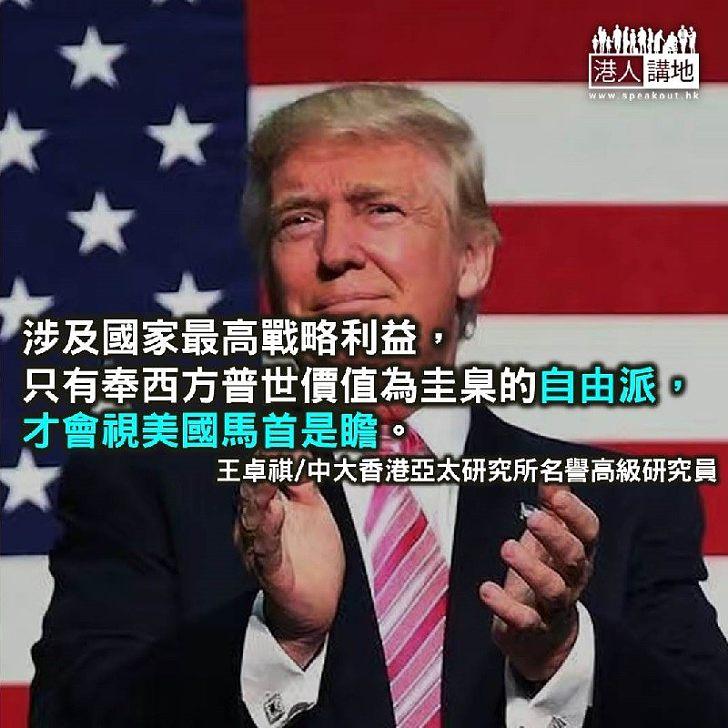 美國對華戰略是否次優選項呢? ——路徑依附的思考