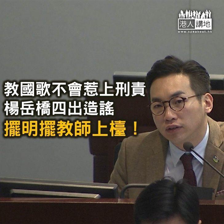【屈完再屈】將《國歌法》立法扯落教育界 楊岳橋想複製「國教」風波
