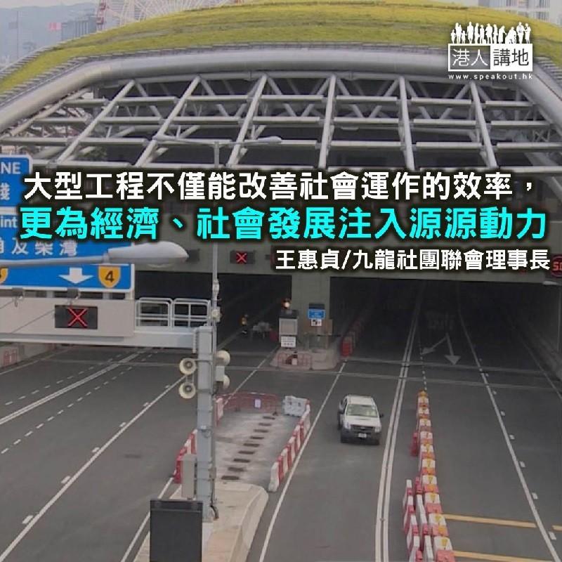中環繞道迎難而上 支持大型基建造福香港