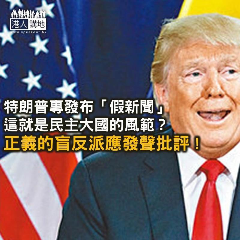 【諸行無常】「假新聞」總統