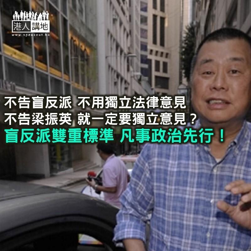 【精選文章】律政司不檢控盲反派 有尋求法律意見嗎?
