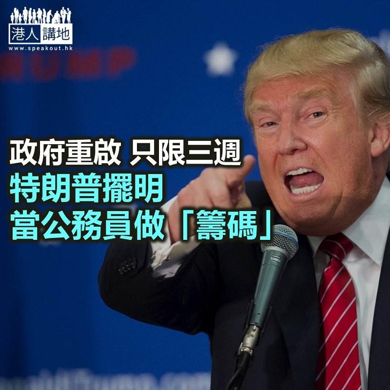【諸行無常】美國政府重開 只限三星期?
