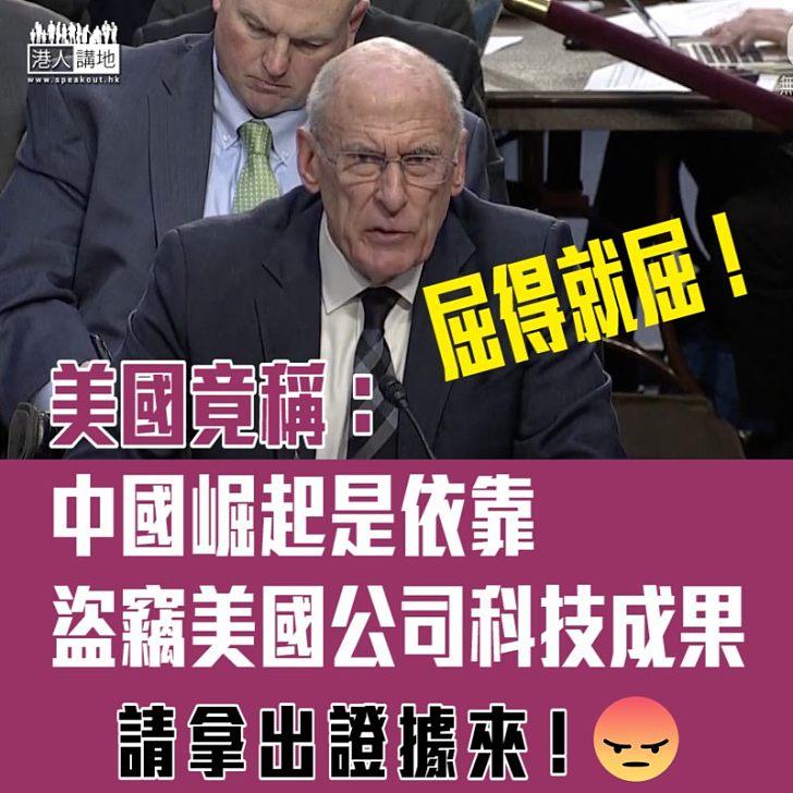 【屈得就屈】美國無證無據下指稱中國崛起是依靠盜竊美國公司科技成果