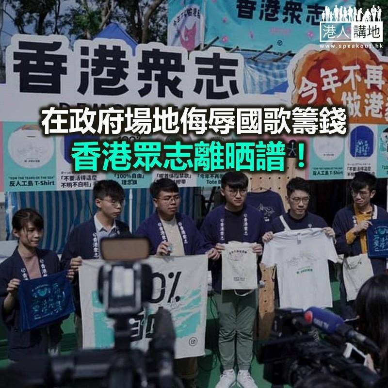 煽動他人辱國歌 香港眾志教壞人