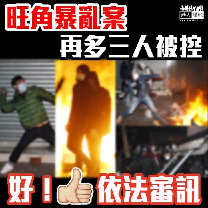 【依法審訊】旺角暴亂案再多三人被控