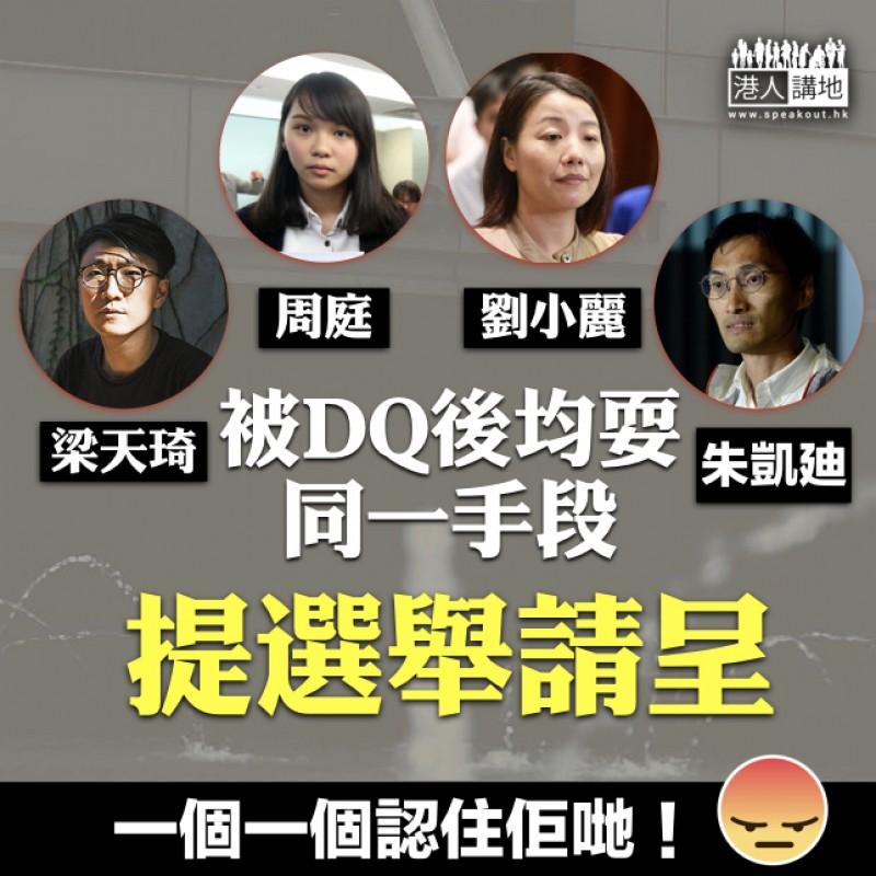 【坐埋一枱】梁天琦、周庭、劉小麗及朱凱廸先後提選舉請呈