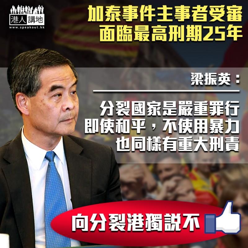 【外國案例看分裂國家】梁振英:加泰隆尼亞分離事件是警惕香港青少年的好教材