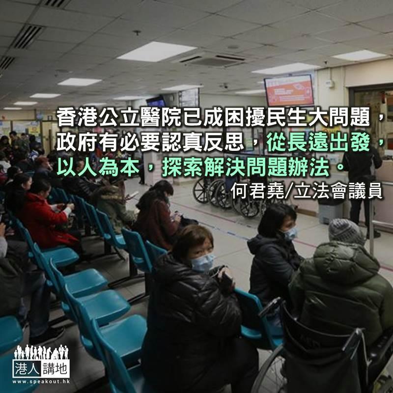 香港醫療系統必須以人為本
