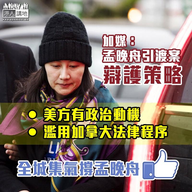 【孟晚舟引渡案】華為財務長律師研辯護策略:美方有政治動機