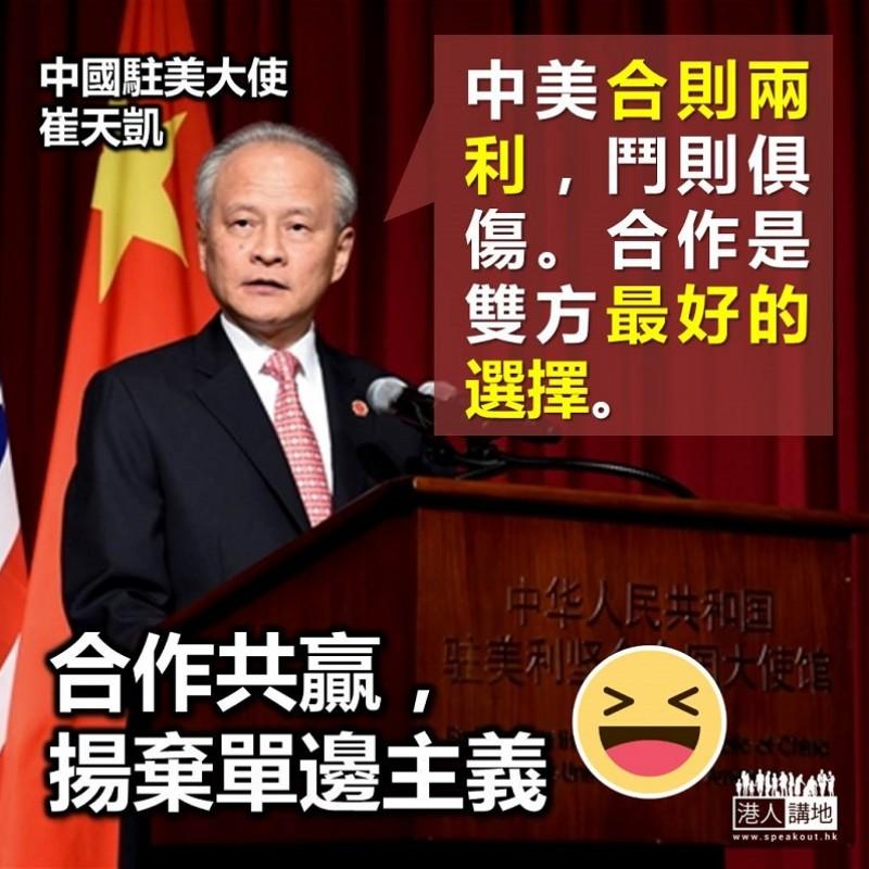 【中美合作】中國駐美大使崔天凱:中美合則兩利,鬥則俱傷