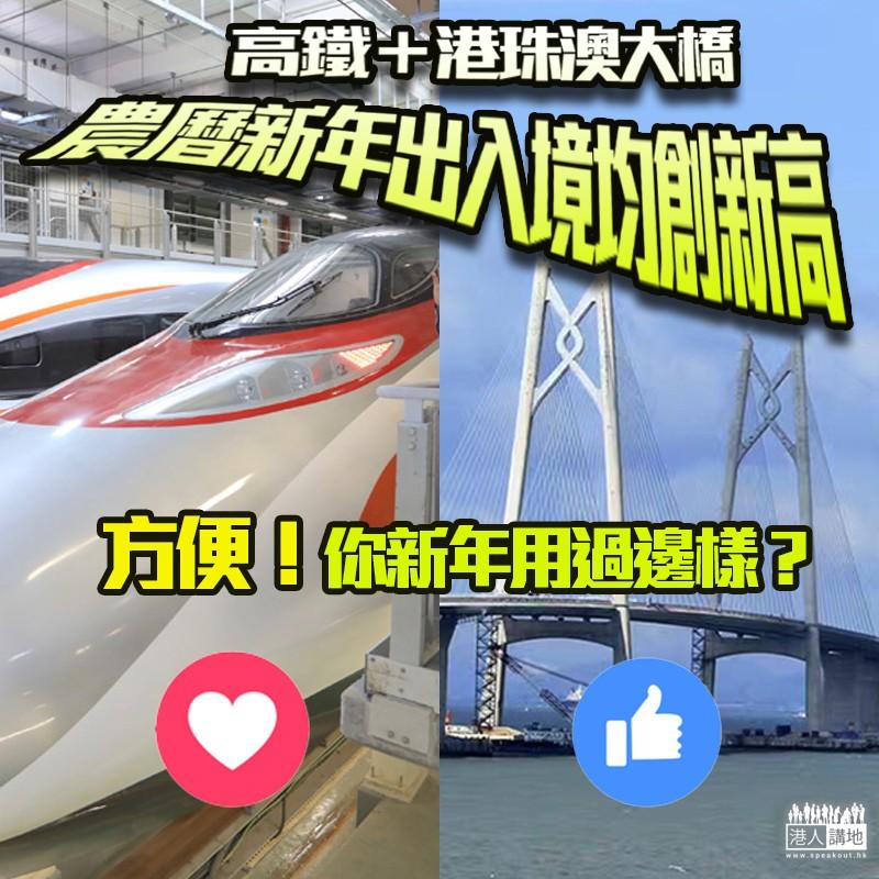 【數字看事實】港珠澳大橋、高鐵農曆新年出入境人次均創通車以來新高