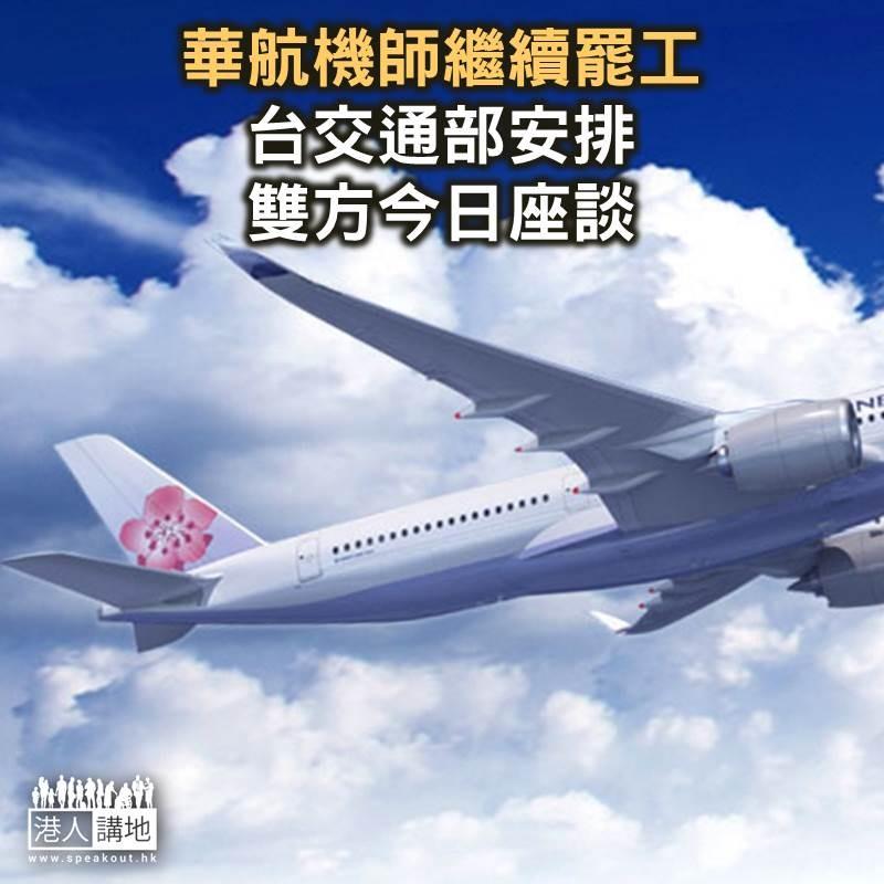 【焦點新聞】華航機師繼續罷工 台交通部安排雙方今日再進行座談