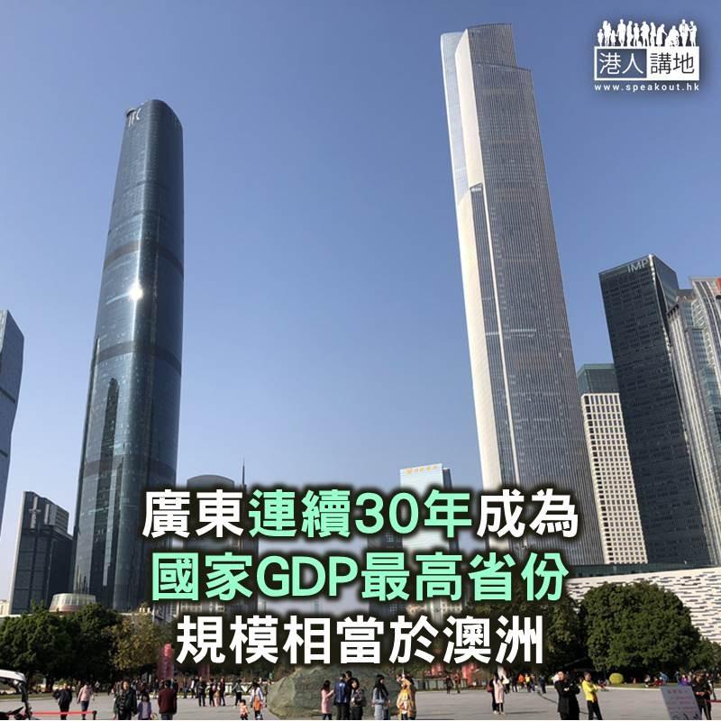 【焦點新聞】廣東連續30年成為國家GDP最高省份 規模相當於澳洲