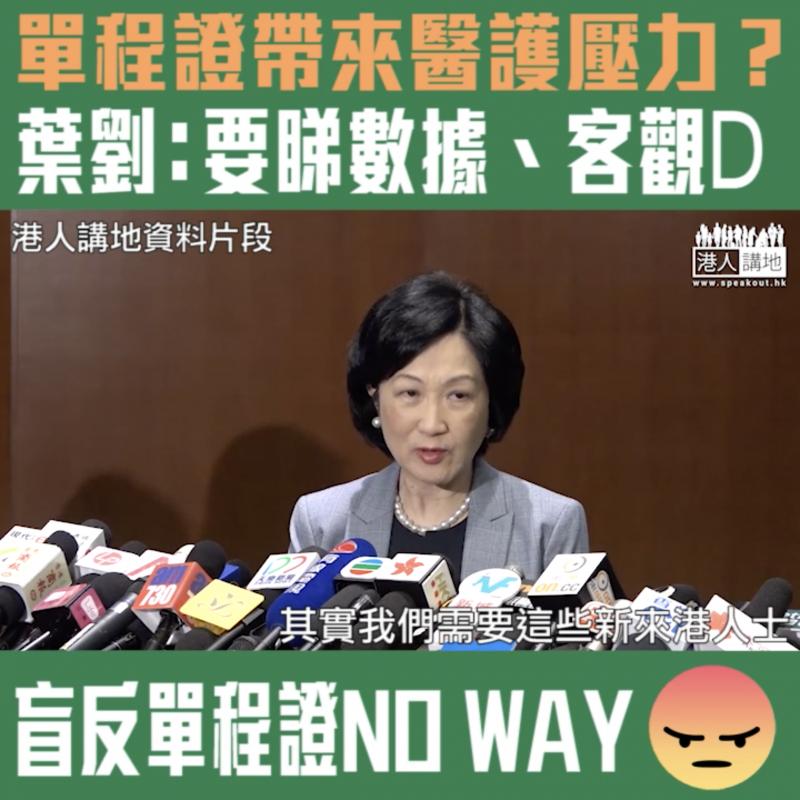 【短片】【單程證帶來醫護壓力? 】葉劉:不可以只憑經驗判斷、新來港人士參與勞工比例高、要全面睇問題