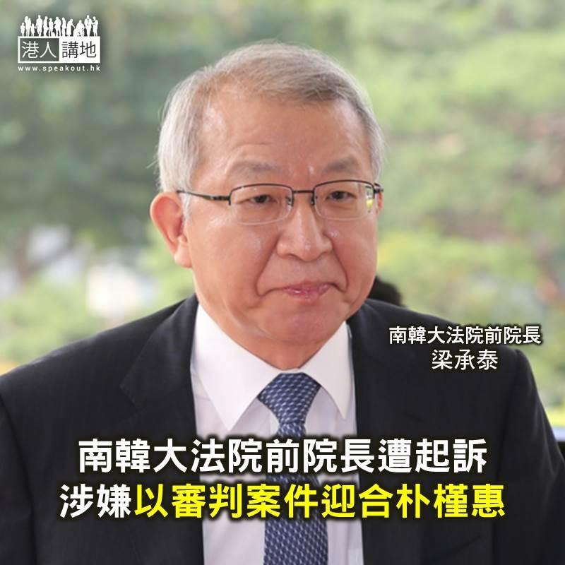 【焦點新聞】南韓大法院前院長遭起訴 涉嫌以審判案件迎合朴槿惠