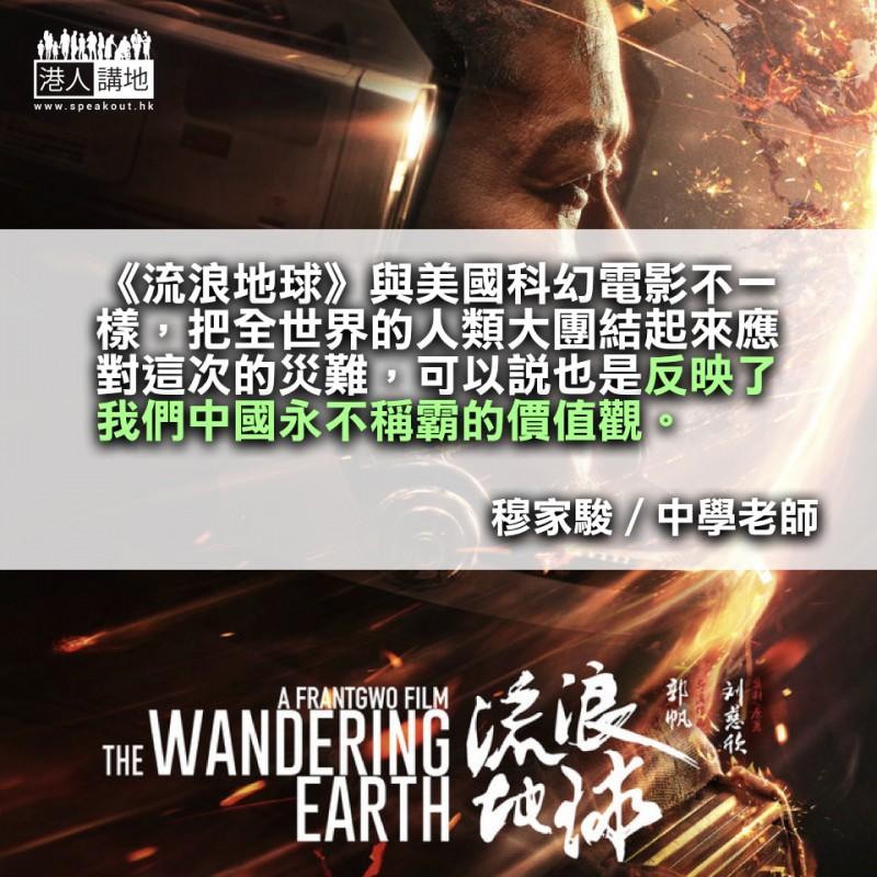 中國科幻電影的新開端