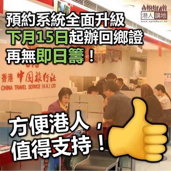 【方便同胞】港中旅社提升預約系統 三月中起申回鄉證不再派即日籌