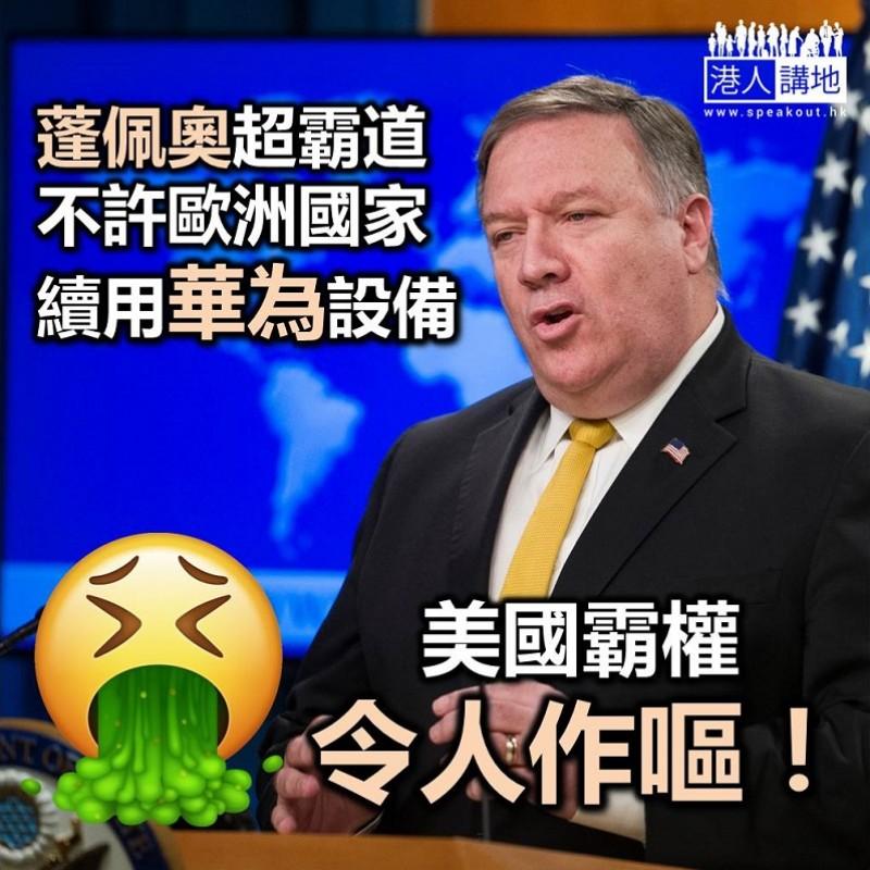 【打壓無止境】打壓中國、恐嚇歐洲 蓬佩盡顯美國霸權
