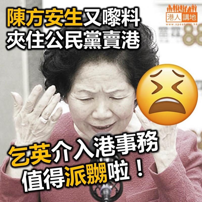 【又玩唱衰】陳方安生聯同公民黨 要求英國干預香港事務