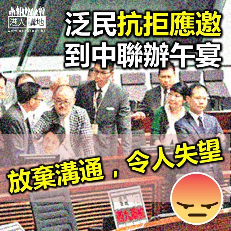 【永恆反對】毛孟靜聲稱大部份反對派議員拒赴中聯辦午宴