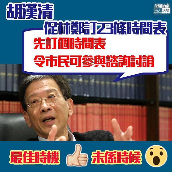 【踏前一步】胡漢清、易志明將約見特首、促盡快訂立23條時間表啟動社會諮詢程序