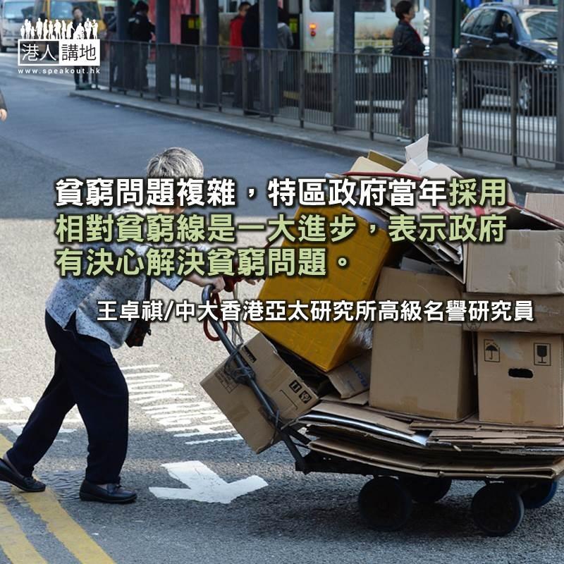 香港貧窮——從量度梳理問題