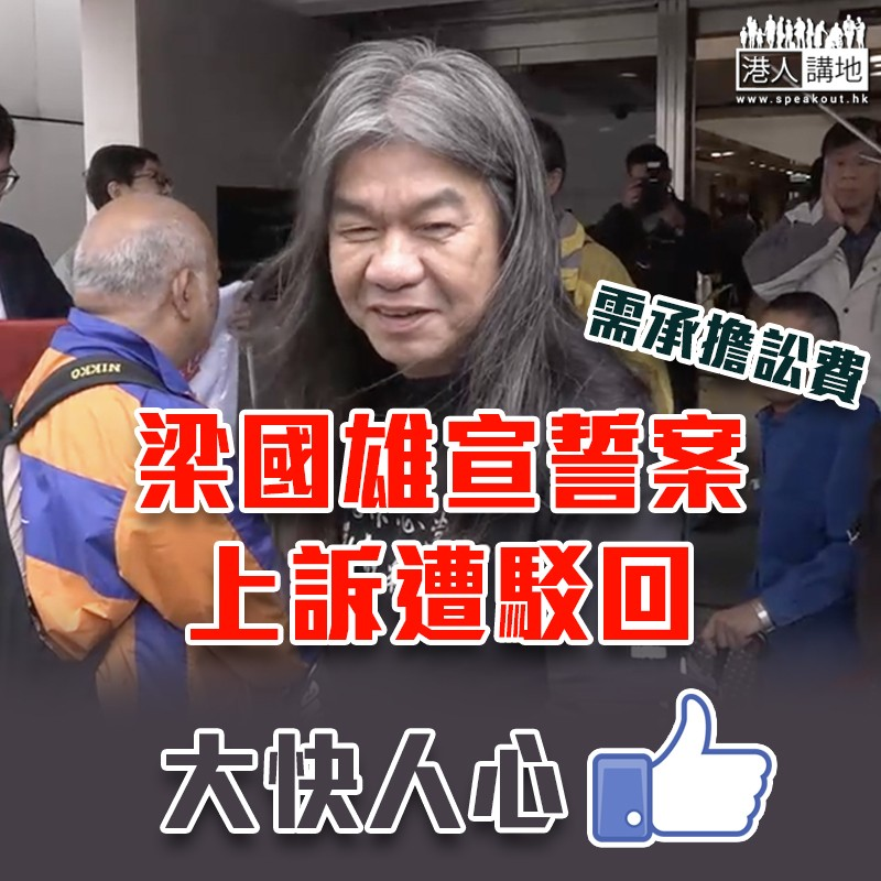 【DQ有理】梁國雄就宣誓案提上訴遭駁回 需支付訟費