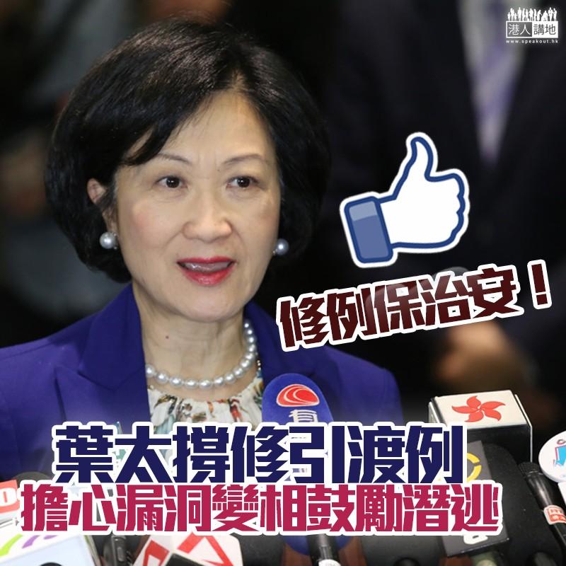 【時機適合】葉劉淑儀支持修引渡例、擔憂若不修例會令港成潛逃地